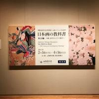 「日本画の教科書 - 東京編」@山種美術館。やっぱり日本画がいいなぁと改めて実感。 日本画を中心に哲学との関係性をテーマに勉強して行こう!