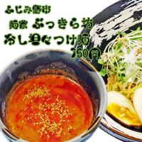 麺家ぶっきら坊@ふじみ野市 此方でも限定の冷し有りました、冷し坦々つけ緬750円
