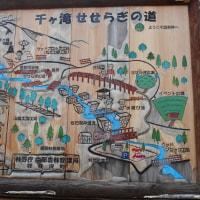 軽井沢のいろいろ 軽井沢の千ヶ滝瀑布・・