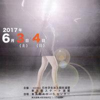 第45回関東学生フィギュアスケート選手権大会