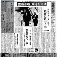 佐藤榮作首相が首相として、戦後初の沖縄訪問。