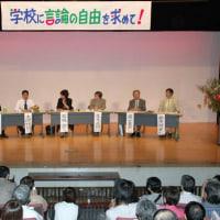 9.27集会(第2部)パネルディスカッション1