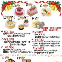 ケーキ&おせちご予約受付中 byパウハウス行徳店