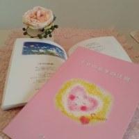 書籍購入 幸せの基準の法則