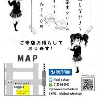 葵秋祭準備報告(米百俵まつり)