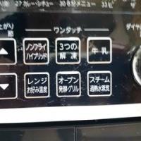 電子レンジで冷凍コロッケを調理したら…