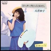 大貫妙子さんといやぁ、ピーターラビットなこの曲でわ?