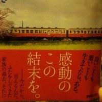 読書その18(小暮写真館・下)
