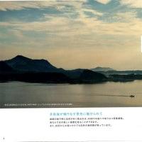 再発見 姫路の海 (姫路市長公室広報課のパンフレットより)
