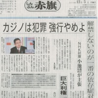#akahata カジノは犯罪 強行やめよ/解禁しないのが一番の依存症対策 NHK討論・小池氏が主張・・・今日の赤旗記事
