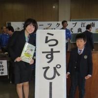 総合型地域スポーツクラブ スポーツクラブ江南 設立記念式典