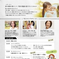お知らせ【だっことおんぶの大勉強会】受付開始!!