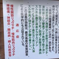 屋久島の温泉 Part Ⅱ