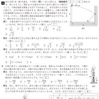 大学入試センター試験・物理 4