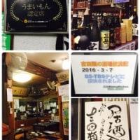 錦糸町  居酒屋