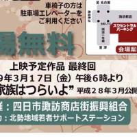 """""""東京家族""""上映シマス!"""