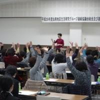仙南地区生活研究グループ連絡協議会の平成29年度総会及び研修会が開催されました