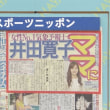 気象予報士・井田寛子さん第1子妊娠