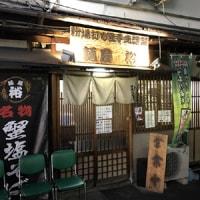 麺屋 裕 / 移転のため閉店されました @京都市上京区千本一条