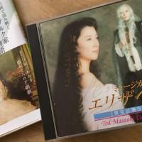 エリザのライブCD