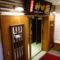 神田厨(神田小川町)の「ユーリンチー」「W餃子」