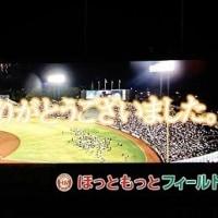 6/23 オリックスvsロッテ9回戦@ほっともっとフィールド神戸