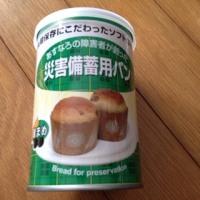 パンだった