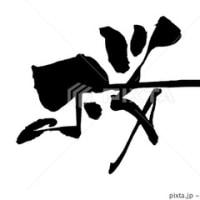 ○筆文字デザイン処こんにち和○10.21セレクト☆「桜」筆文字デザイン