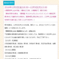 AKB48 8thアルバム劇場盤(写メ会)※3次完売状況。