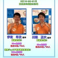 『ジャパンオープン2017結果報告』