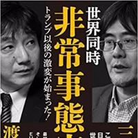 『世界同時 非常事態宣言』三橋貴明・渡邊哲也共著(ビジネス社)