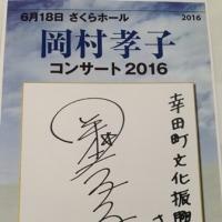 岡村孝子コンサート2016
