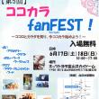 【第5回】ココカラ fan FEST! 出店のお知らせ