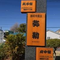 東海道(安倍川もち)