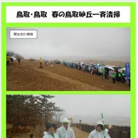 2017.6.8鳥取・鳥取 春の鳥取砂丘一斉清掃