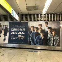 6月18日(日)のつぶやき:防弾少年団 an・an(JR渋谷駅山手線ホームビルボード広告)