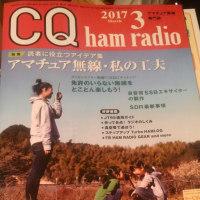 CQ ham radio、2017年3月号