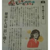新聞連載 No.25   最終回
