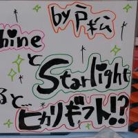 SunQ and Hoshi-sekai Nakano2