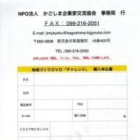 「ザ・チャレンジ」DVDで販売中/鹿児島での活動