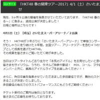 急きょ追加!「HKT48 春の関東ツアー2017」4/1(土)さいたま SSA 2回公演。※昼は、多田愛佳さん出演