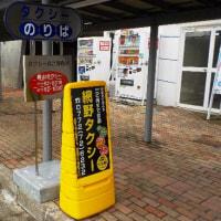 京丹後市EV乗合タクシー (通称:丹タク)