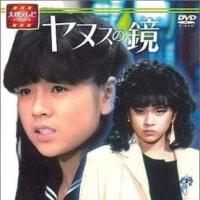大映ドラマ「ヤヌスの鏡」