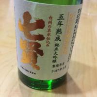 七賢酒蔵開放2017 その5