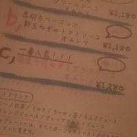 明日からの〜!