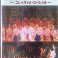 旧OSK 80周年記念あやめ池特別公演