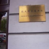 「中国東北部5都市紀行」ハルビン シナゴーグ跡1