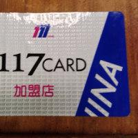 117(イイナ)カードの特典 入会金半額です