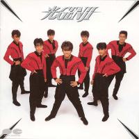 男性アイドルグループ「光GENJI」が解散。