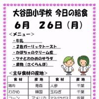 今日(6/26月)の給食